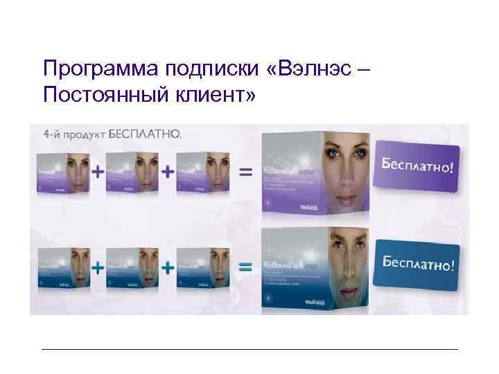 Программа подписки «Вэлнэс – Постоянный клиент»