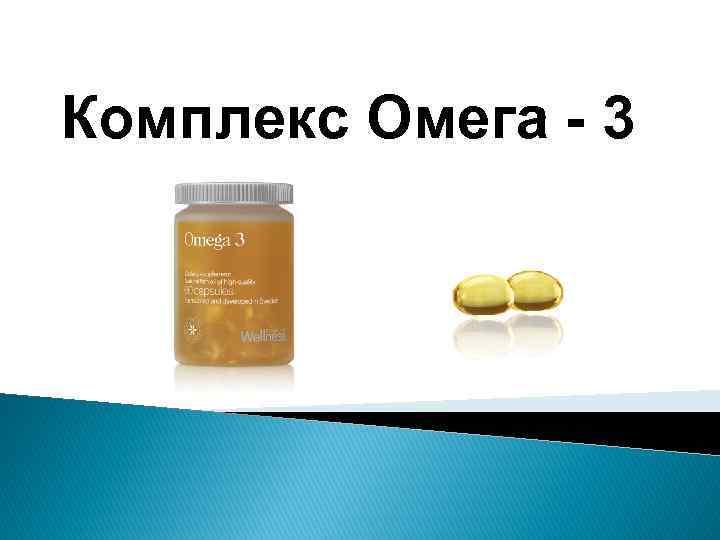 Комплекс Омега - 3