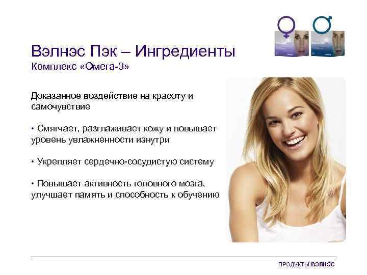 Вэлнэс Пэк – Ингредиенты Комплекс «Омега-3» Доказанное воздействие на красоту и самочувствие • Смягчает,