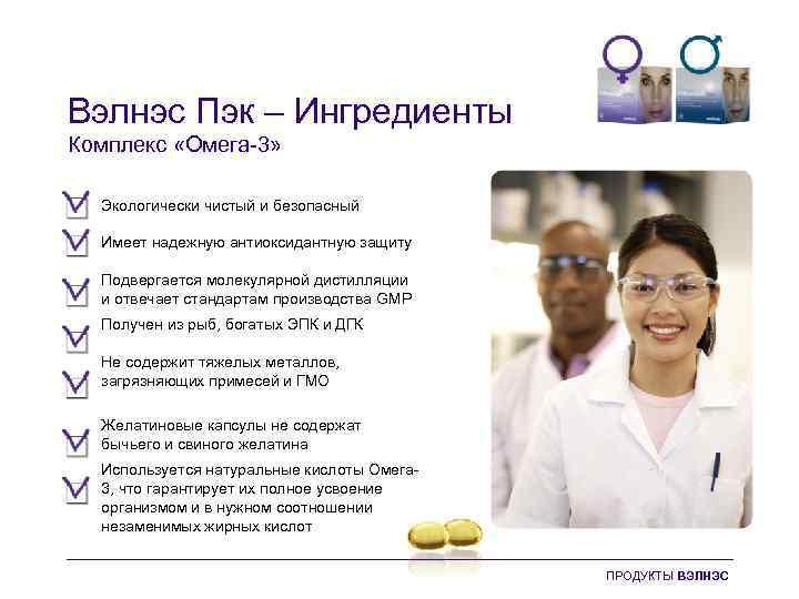 Вэлнэс Пэк – Ингредиенты Комплекс «Омега-3» Экологически чистый и безопасный Имеет надежную антиоксидантную защиту