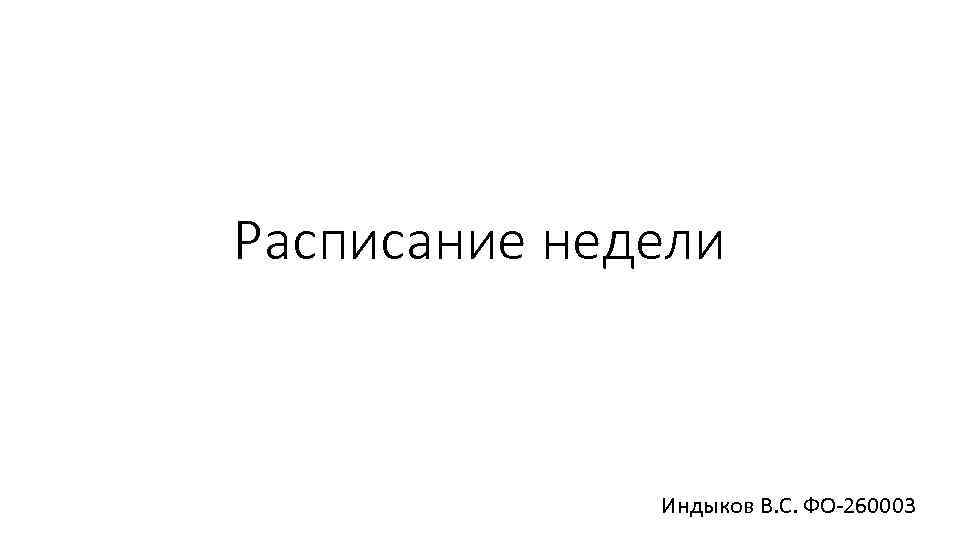 Расписание недели Индыков В. С. ФО-260003