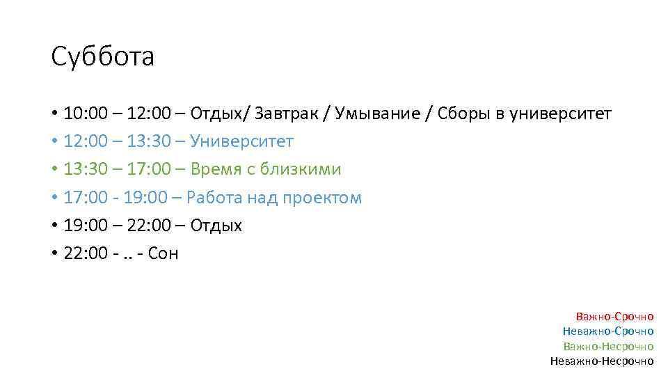 Суббота • 10: 00 – 12: 00 – Отдых/ Завтрак / Умывание / Сборы