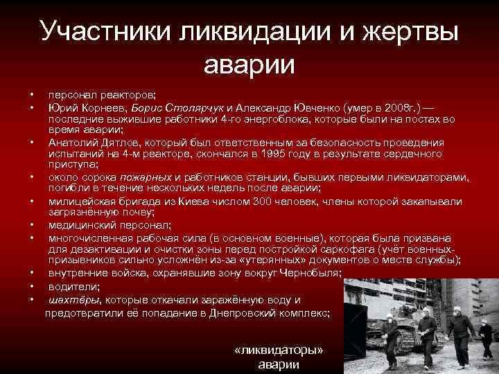Участники ликвидации и жертвы аварии • • персонал реакторов; Юрий Корнеев, Борис Столярчук и