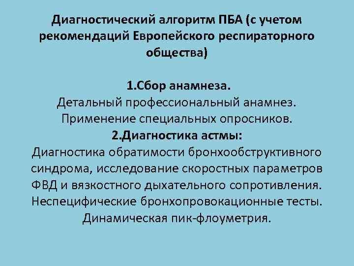 Диагностический алгоритм ПБА (с учетом рекомендаций Европейского респираторного общества) 1. Сбор анамнеза. Детальный профессиональный