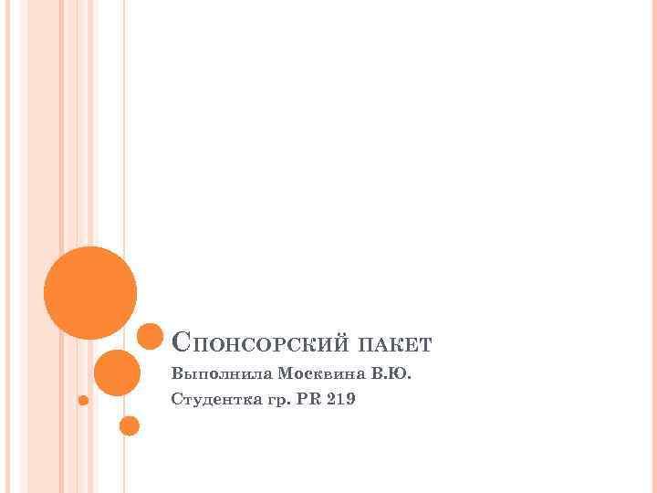 СПОНСОРСКИЙ ПАКЕТ Выполнила Москвина В. Ю. Студентка гр. PR 219