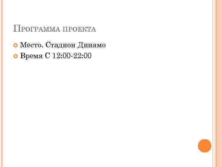 ПРОГРАММА ПРОЕКТА Место. Стадион Динамо Время С 12: 00 -22: 00