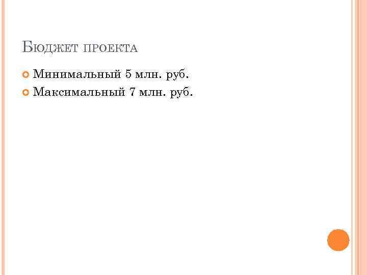 БЮДЖЕТ ПРОЕКТА Минимальный 5 млн. руб. Максимальный 7 млн. руб.