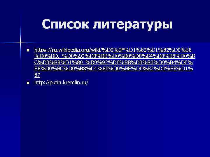 Список литературы n n https: //ru. wikipedia. org/wiki/%D 0%9 F%D 1%83%D 1%82%D 0%B 8