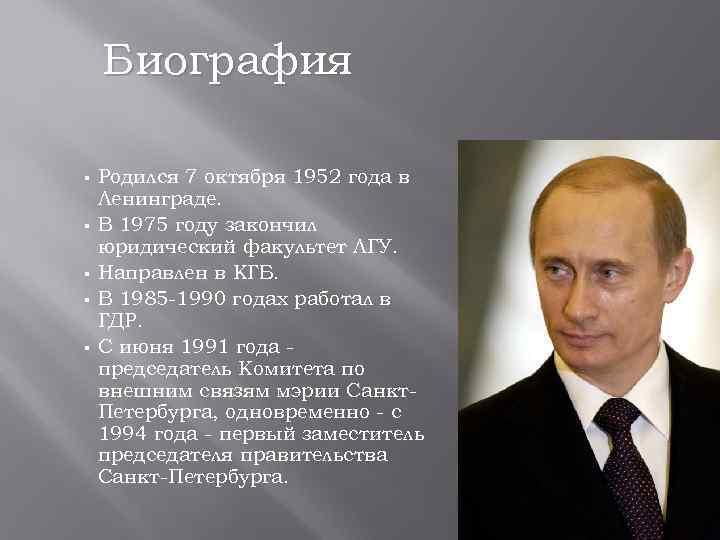 Биография § § § Родился 7 октября 1952 года в Ленинграде. В 1975 году