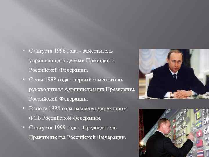 • С августа 1996 года - заместитель управляющего делами Президента Российской Федерации. •