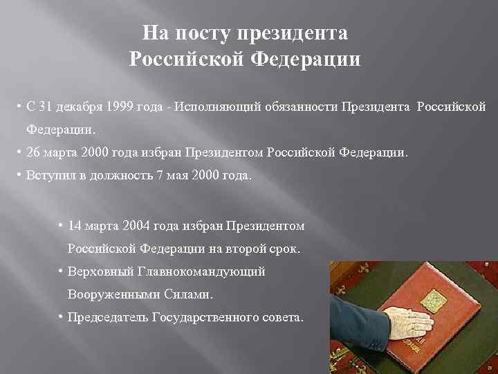 На посту президента Российской Федерации • С 31 декабря 1999 года - Исполняющий обязанности
