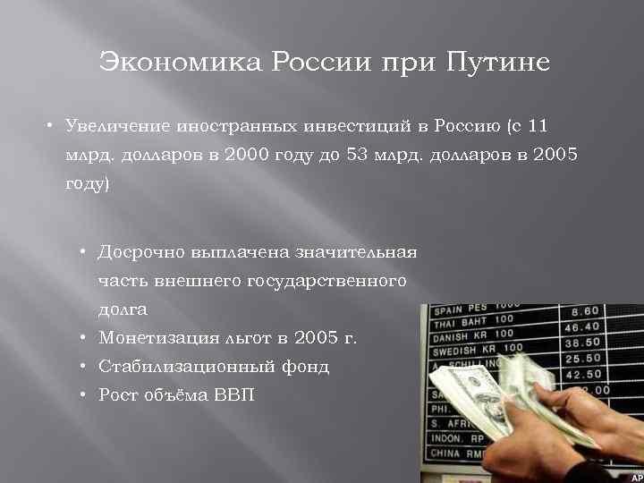 Экономика России при Путине • Увеличение иностранных инвестиций в Россию (с 11 млрд. долларов