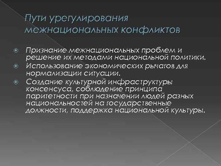 Пути урегулирования межнациональных конфликтов Признание межнациональных проблем и решение их методами национальной политики. Использование
