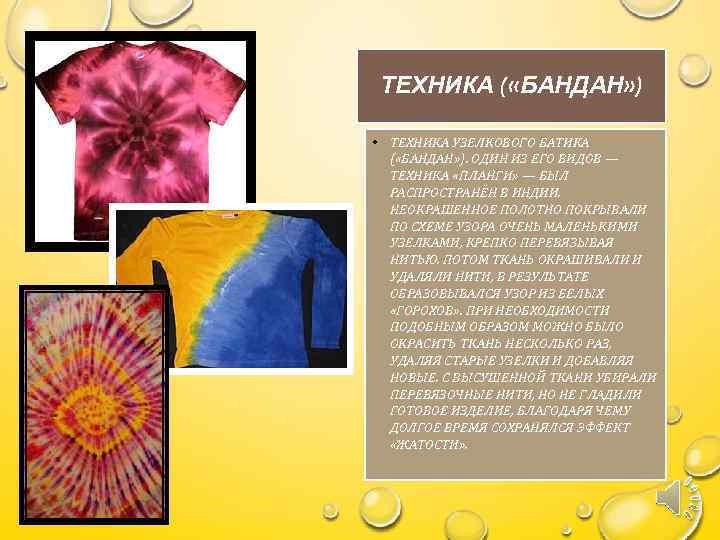 ТЕХНИКА ( «БАНДАН» ) • ТЕХНИКА УЗЕЛКОВОГО БАТИКА ( «БАНДАН» ). ОДИН ИЗ ЕГО