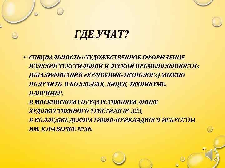ГДЕ УЧАТ? • СПЕЦИАЛЬНОСТЬ «ХУДОЖЕСТВЕННОЕ ОФОРМЛЕНИЕ ИЗДЕЛИЙ ТЕКСТИЛЬНОЙ И ЛЕГКОЙ ПРОМЫШЛЕННОСТИ» (КВАЛИФИКАЦИЯ «ХУДОЖНИК-ТЕХНОЛОГ» )