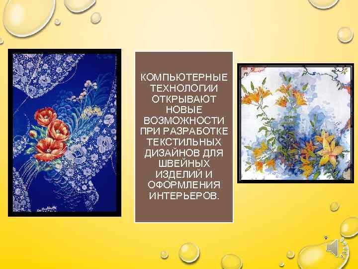 КОМПЬЮТЕРНЫЕ ТЕХНОЛОГИИ ОТКРЫВАЮТ НОВЫЕ ВОЗМОЖНОСТИ ПРИ РАЗРАБОТКЕ ТЕКСТИЛЬНЫХ ДИЗАЙНОВ ДЛЯ ШВЕЙНЫХ ИЗДЕЛИЙ И ОФОРМЛЕНИЯ