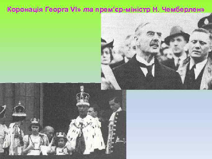 Коронація Георга VІ» та прем'єр-міністр Н. Чемберлен»