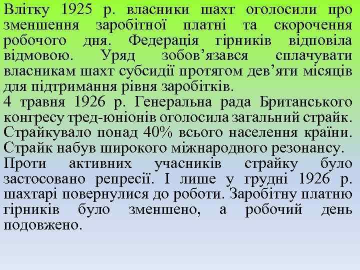 Влітку 1925 р. власники шахт оголосили про зменшення заробітної платні та скорочення робочого дня.