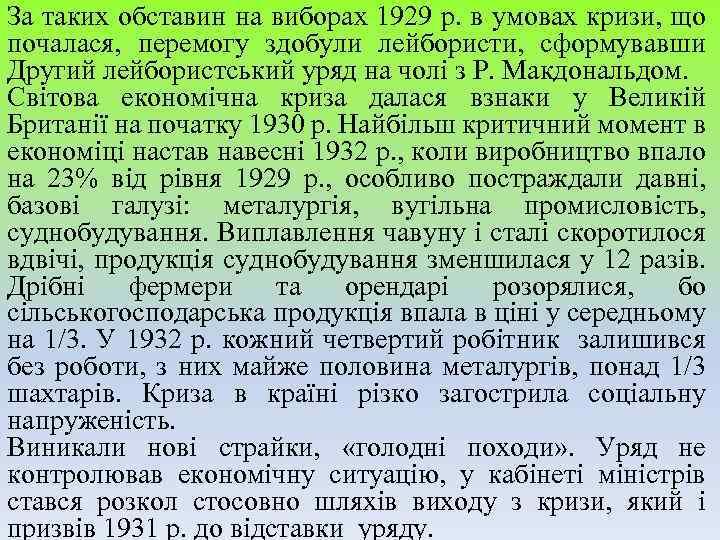 За таких обставин на виборах 1929 р. в умовах кризи, що почалася, перемогу здобули