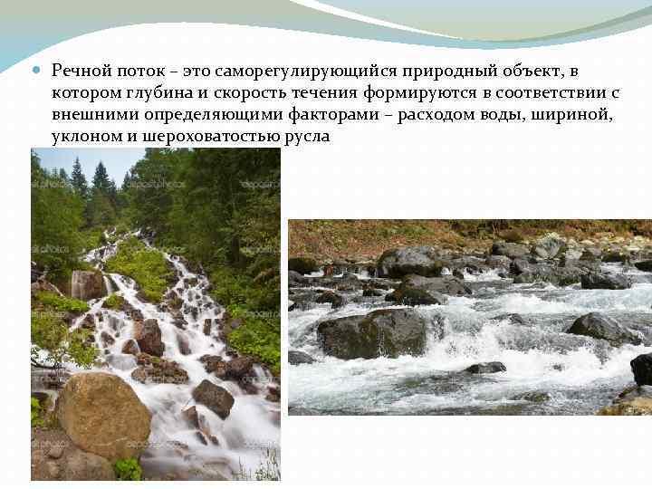 Речной поток – это саморегулирующийся природный объект, в котором глубина и скорость течения