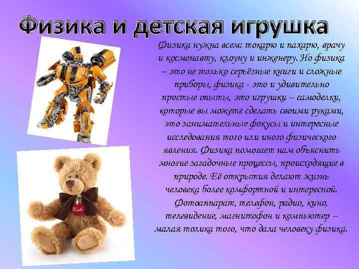 Физика и детская игрушка Физика нужна всем: токарю и пахарю, врачу и космонавту, клоуну
