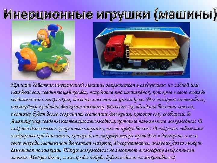 Инерционные игрушки (машины) Принцип действия инерционной машины заключается в следующем: на задней или передней