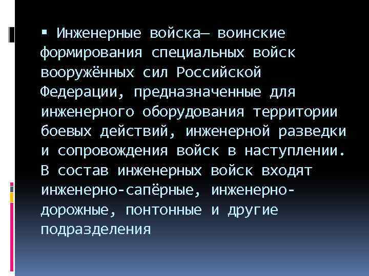 Инженерные войска— воинские формирования специальных войск вооружённых сил Российской Федерации, предназначенные для инженерного