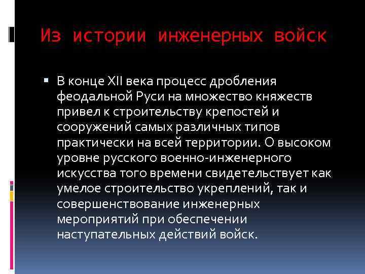 Из истории инженерных войск В конце XII века процесс дробления феодальной Руси на множество