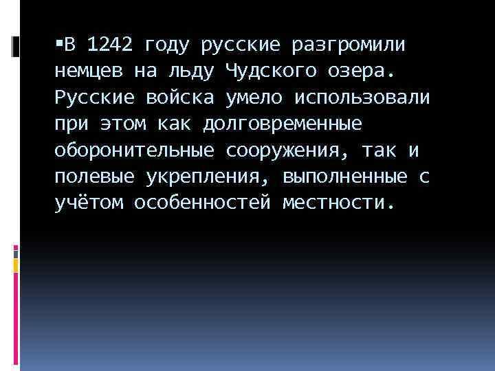 В 1242 году русские разгромили немцев на льду Чудского озера. Русские войска умело