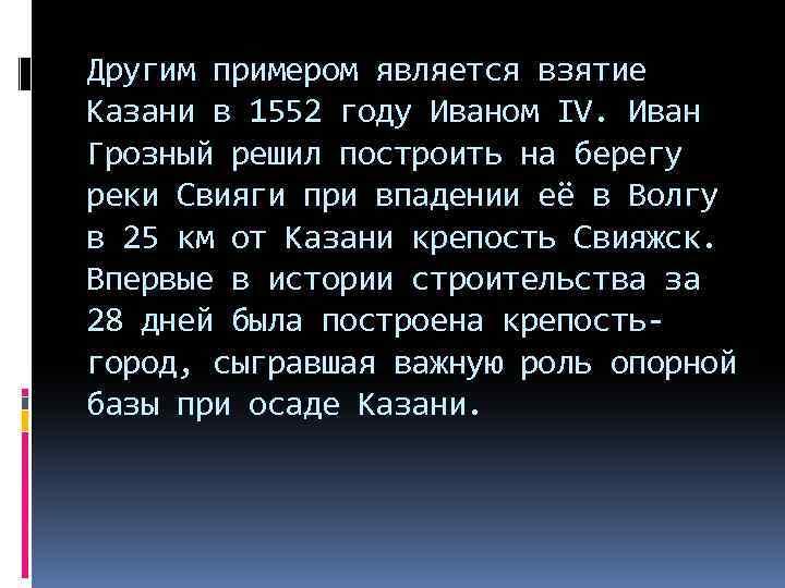 Другим примером является взятие Казани в 1552 году Иваном IV. Иван Грозный решил построить