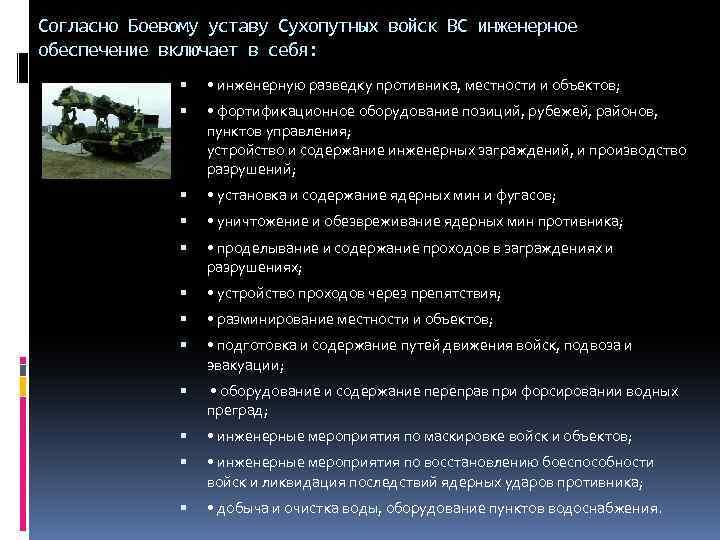 Согласно Боевому уставу Сухопутных войск ВС инженерное обеспечение включает в себя: • инженерную разведку