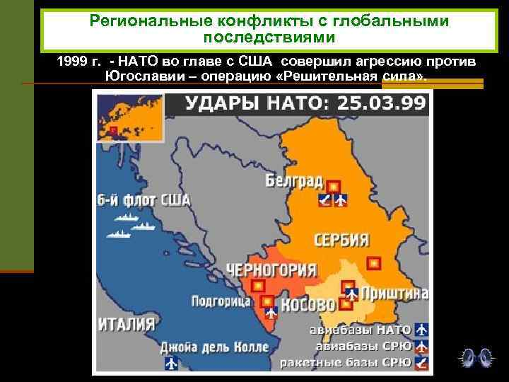Региональные конфликты с глобальными последствиями 1999 г. - НАТО во главе с США совершил