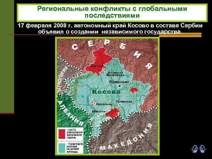 Региональные конфликты с глобальными последствиями 17 февраля 2008 г. автономный край Косово в составе