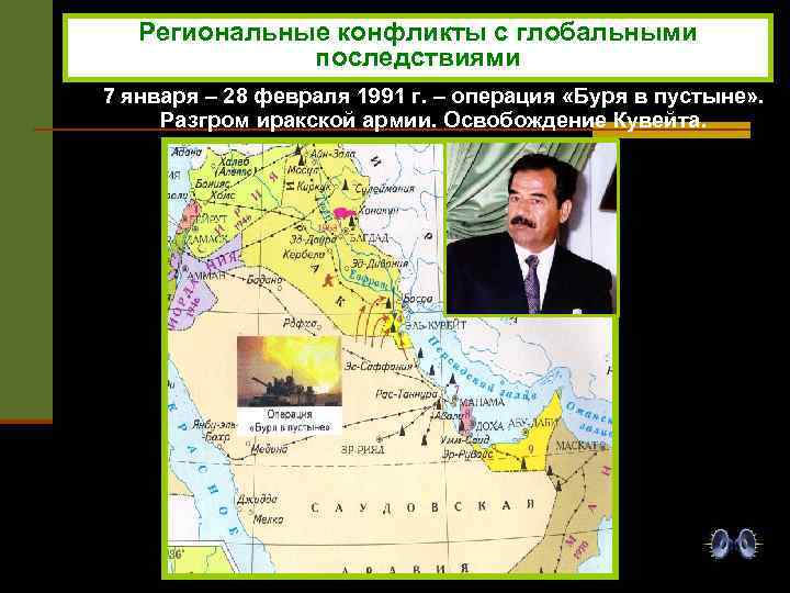 Региональные конфликты с глобальными последствиями 7 января – 28 февраля 1991 г. – операция