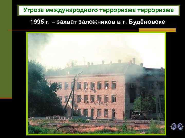 Угроза международного терроризма 1995 г. – захват заложников в г. Будёновске