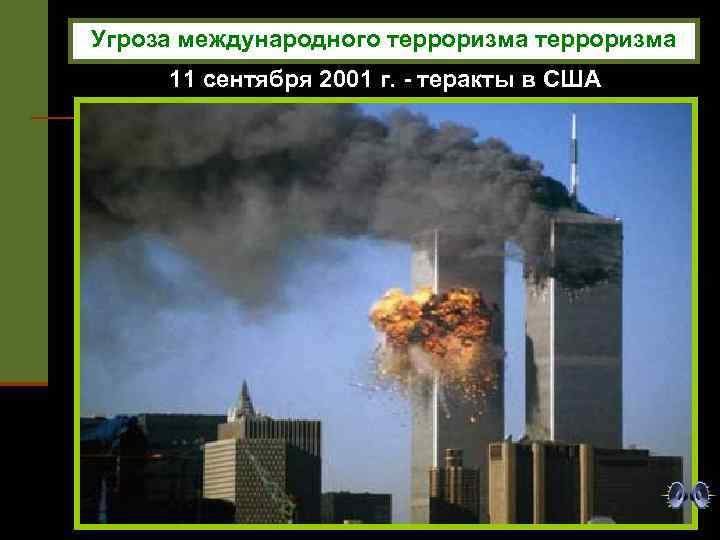 Угроза международного терроризма 11 сентября 2001 г. - теракты в США