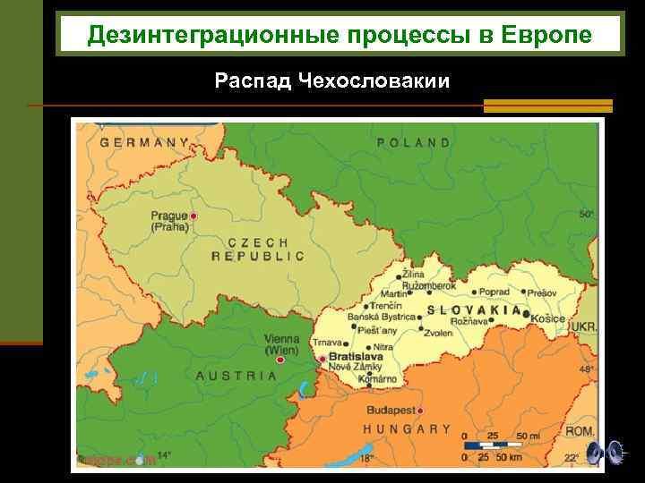 Дезинтеграционные процессы в Европе Распад Чехословакии