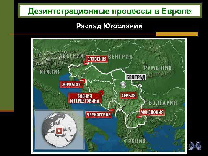 Дезинтеграционные процессы в Европе Распад Югославии