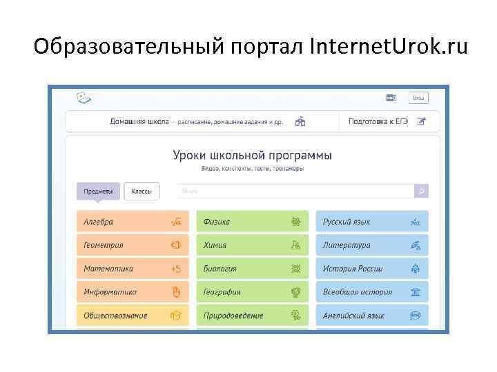 Образовательный портал Internet. Urok. ru