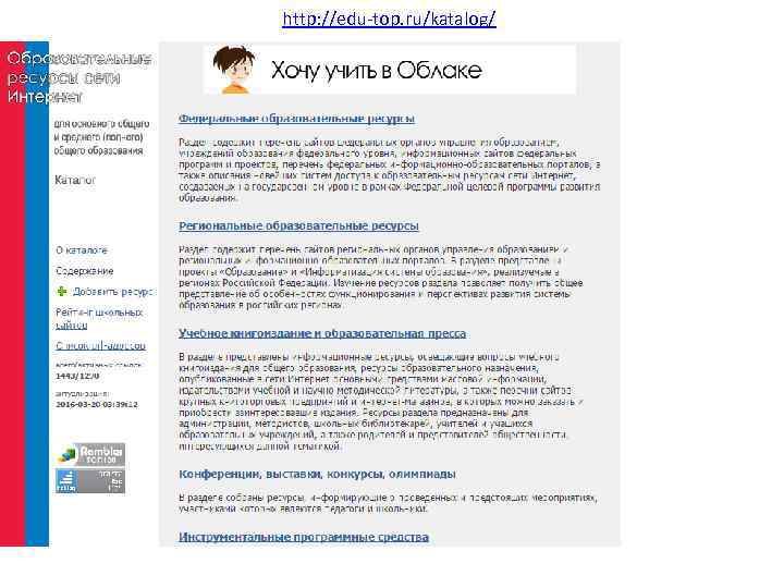 http: //edu-top. ru/katalog/