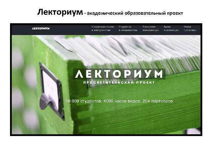 Лекториум - академический образовательный проект