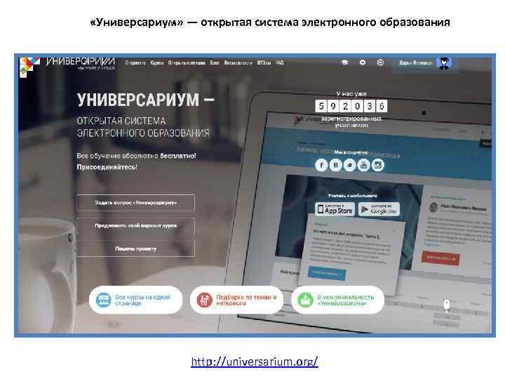 «Универсариум» — открытая система электронного образования http: //universarium. org/