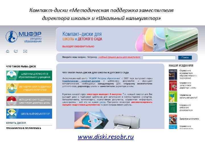 Компакт-диски «Методическая поддержка заместителя директора школы» и «Школьный калькулятор» www. diski. resobr. ru