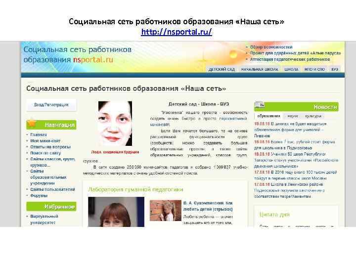 Социальная сеть работников образования «Наша сеть» http: //nsportal. ru/