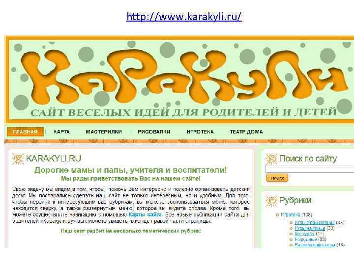 http: //www. karakyli. ru/