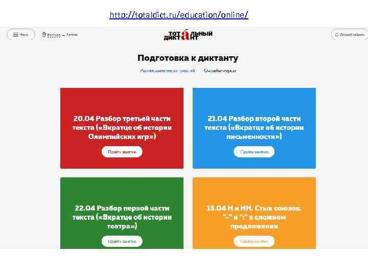 http: //totaldict. ru/education/online/