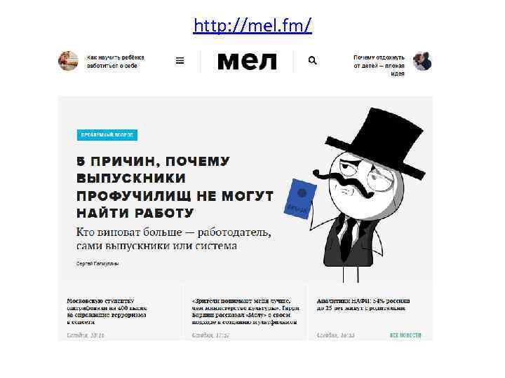 http: //mel. fm/