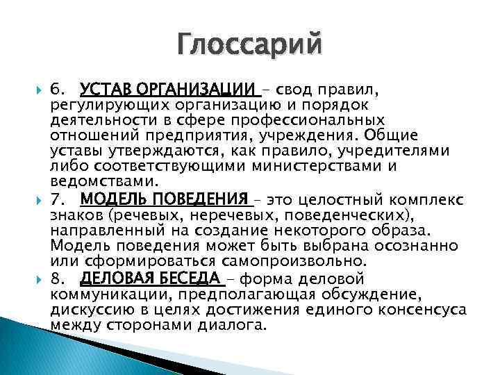 Глоссарий 6. УСТАВ ОРГАНИЗАЦИИ - свод правил, регулирующих организацию и порядок деятельности в сфере