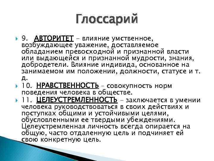 Глоссарий 9. АВТОРИТЕТ - влияние умственное, возбуждающее уважение, доставляемое обладанием превосходной и признанной власти
