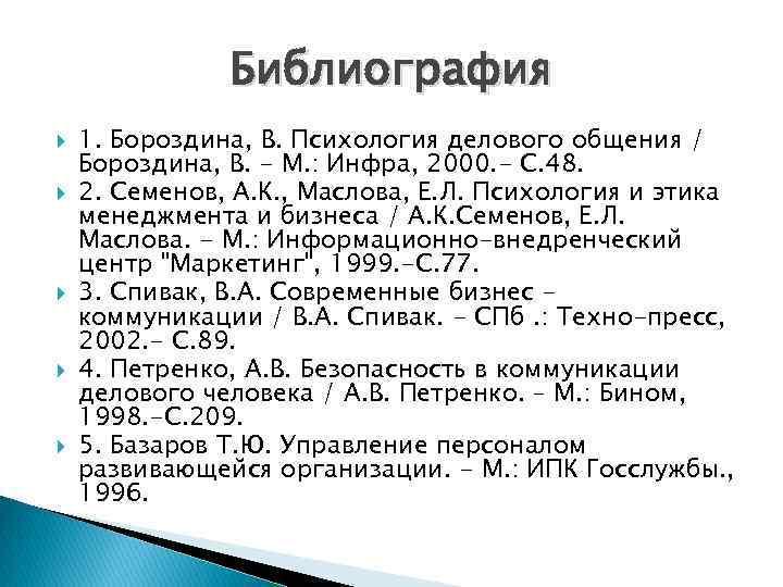 Библиография 1. Бороздина, В. Психология делового общения / Бороздина, В. - М. : Инфра,